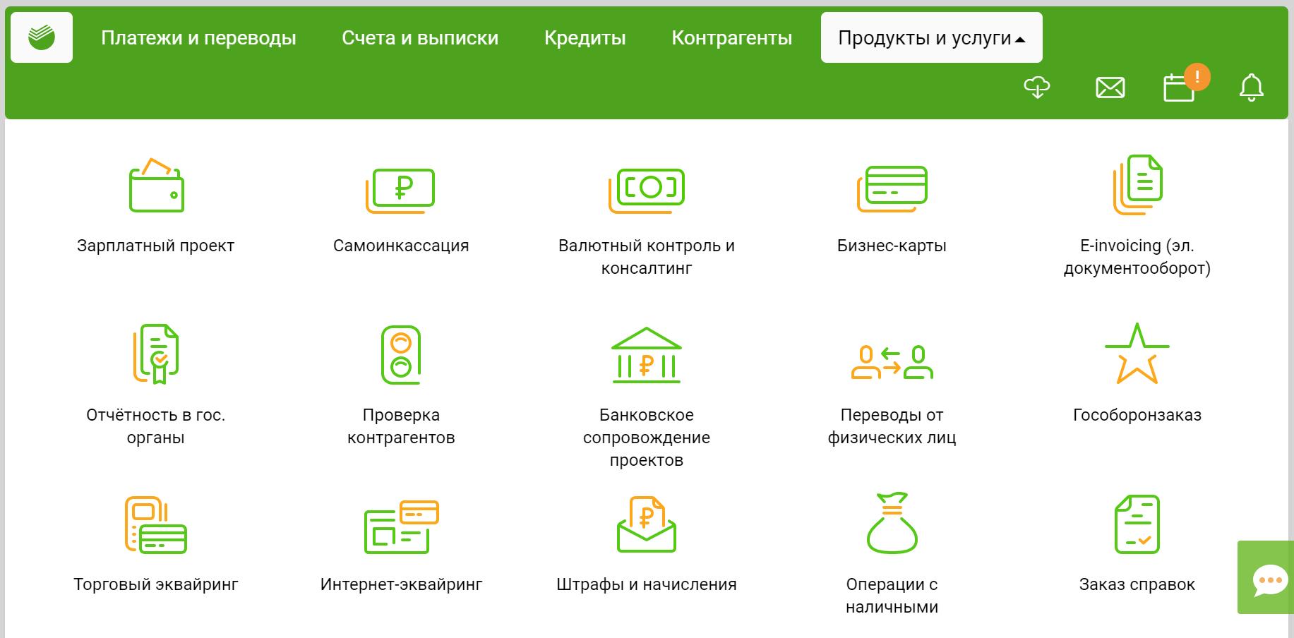 Функциональные особенности и основные услуги банка
