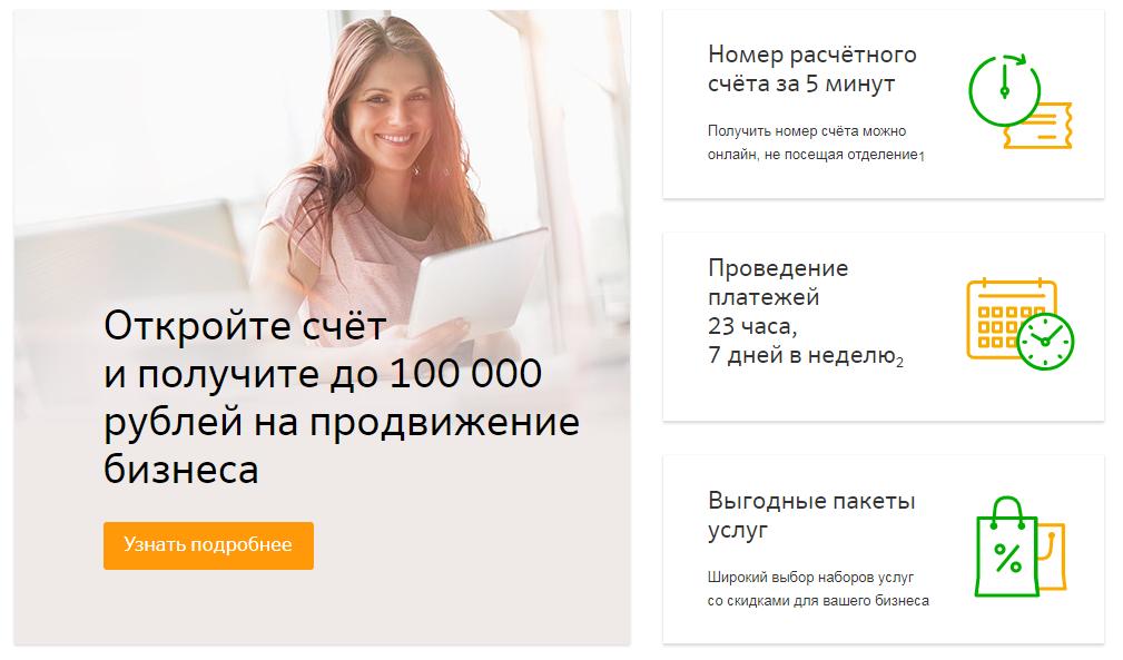 РКО Сбербанк Бизнес Онлайн