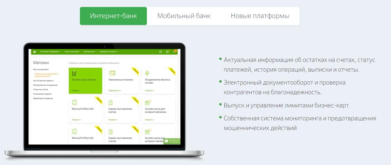 Сбербанк Бизнес Онлайн корпоративным клиентам и крупным организациям