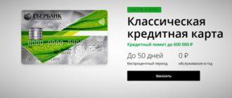 кредитная карта сбер