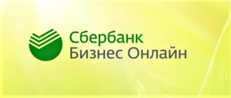 приложение сбербанк бизнес онлайн