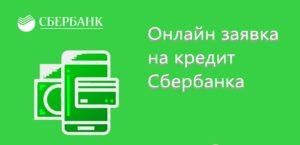 Онлайн заявка на кредит Сбербанка