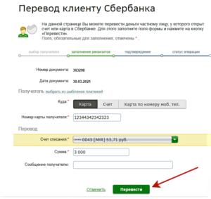 Перевод денег с карты на карту Сбербанка с помощью приложения Сбербанк Онлайн