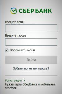 перевод сбербанк онлайн