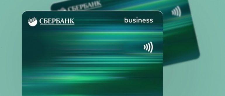 как добавить бизнес карту в сбербанк онлайн