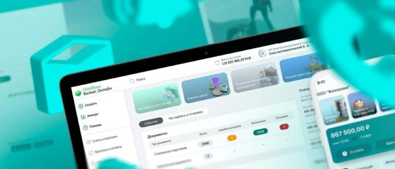 как в сбербанк бизнес добавить пользователя