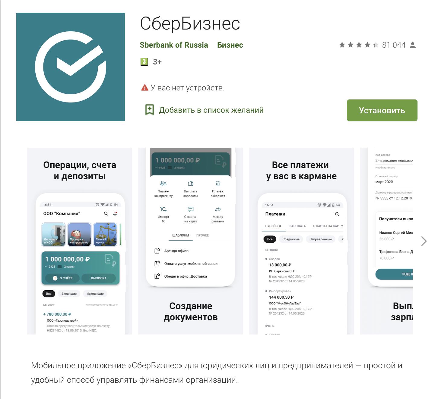 как скачать приложение бизнес онлайн сбербанк