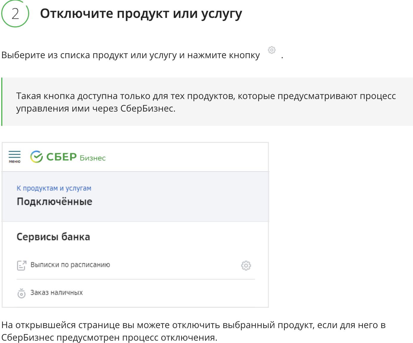 Как отключить систему Сбербанк Бизнес Онлайн через личный профиль или в отделении