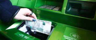 как пополнить сбербанк бизнес