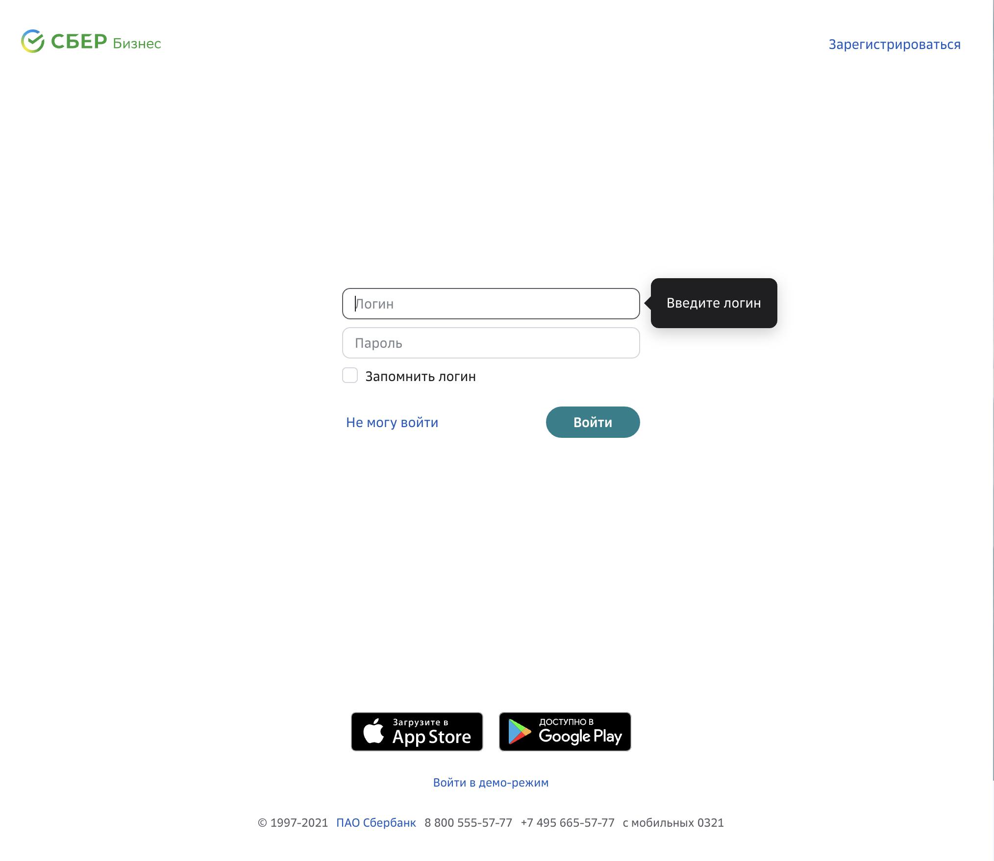 как посмотреть картотеку в сбербанк бизнес онлайн - вход в личный кабинет