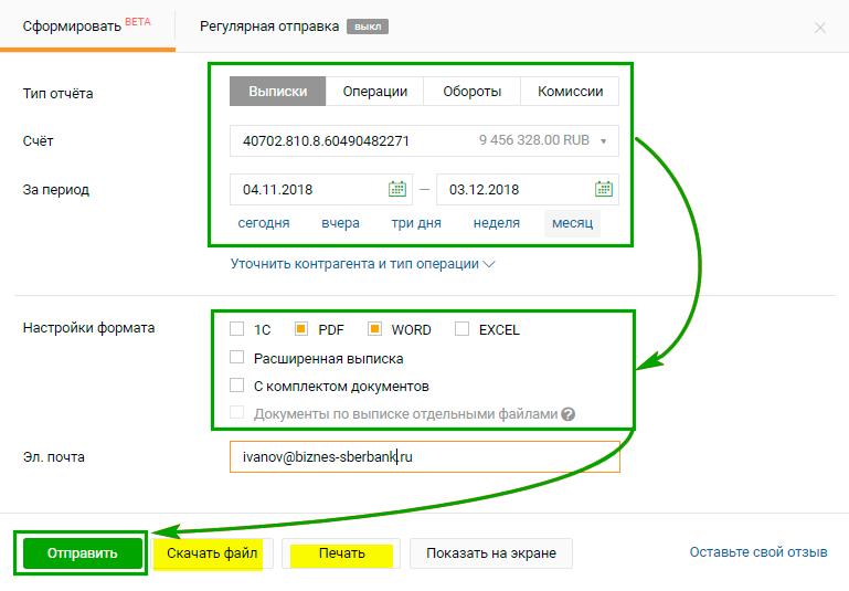 как посмотреть картотеку - выписку по счету в сбербанк бизнес онлайн