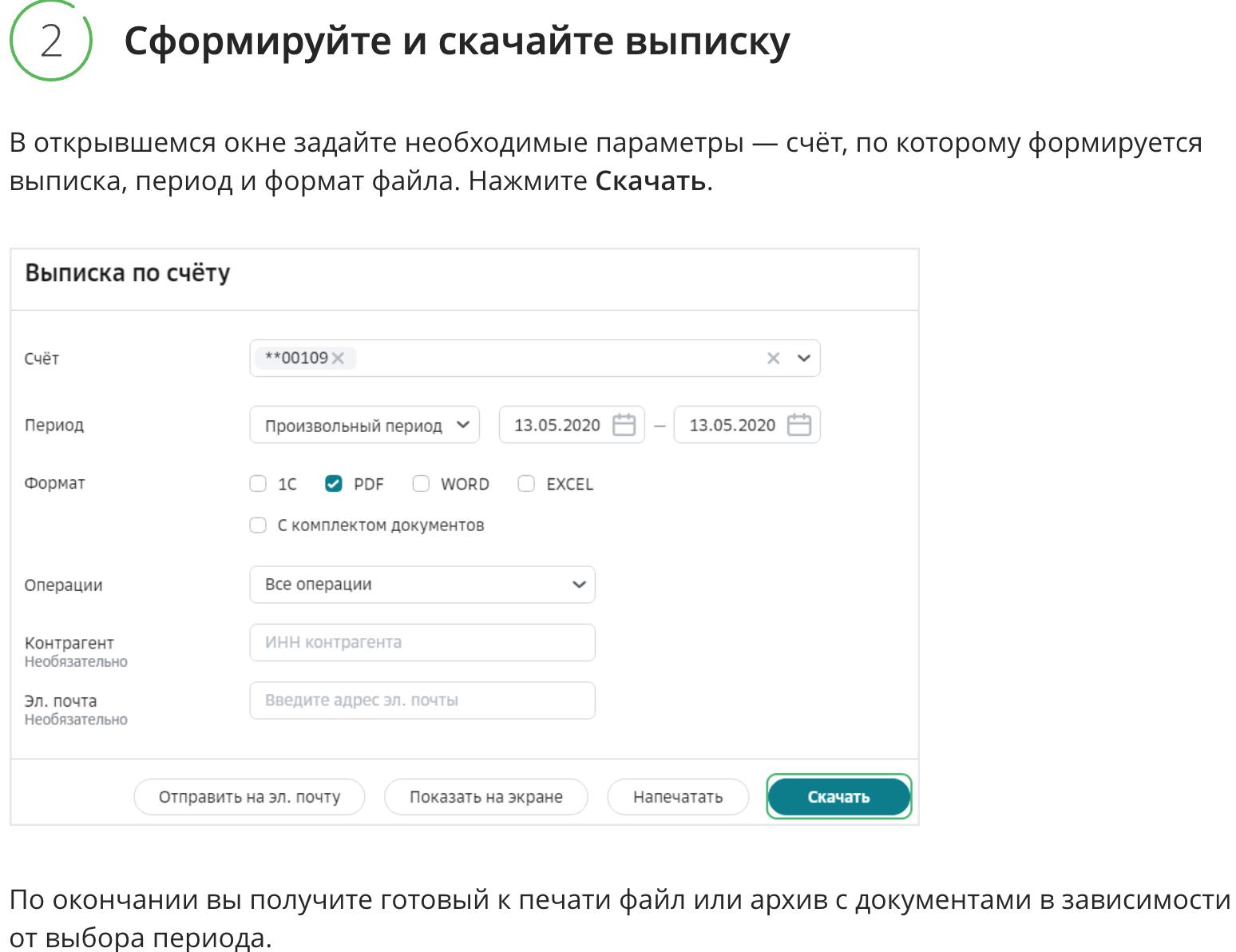 Как сделать акт сверки в Сбербанк Бизнес Онлайн: заказ документа и распечатка
