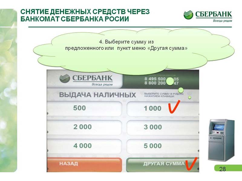 снимаем денежные средства со сбербанк бизнес