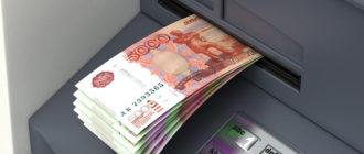 как снять деньги со сбербанк бизнес