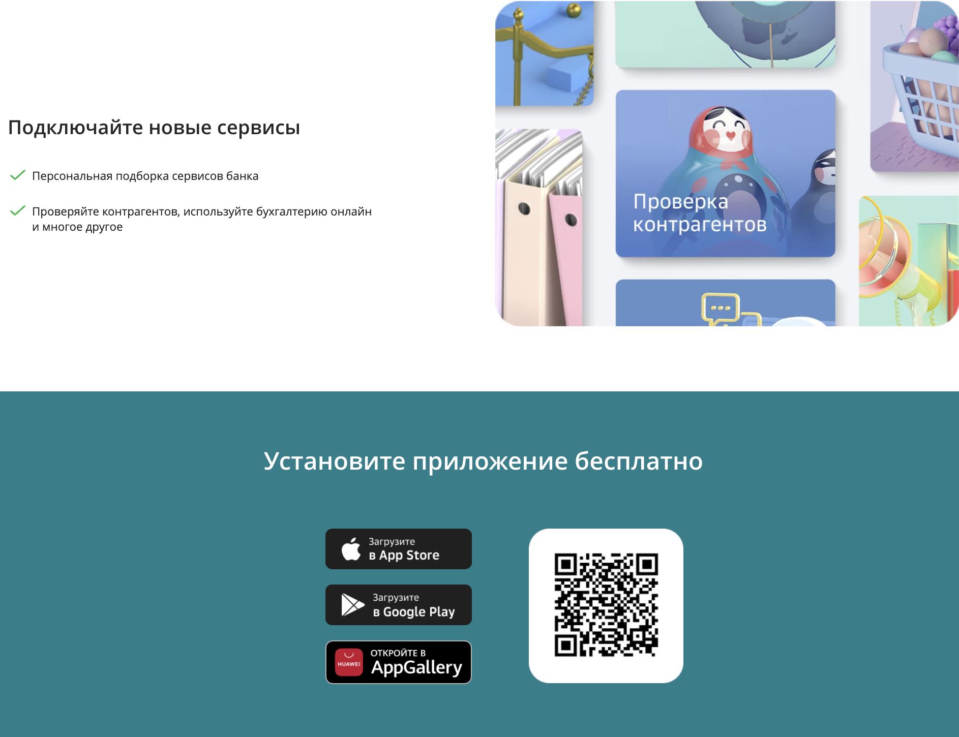 как установить , скачать приложение бизнес онлайн сбербанк на телефон