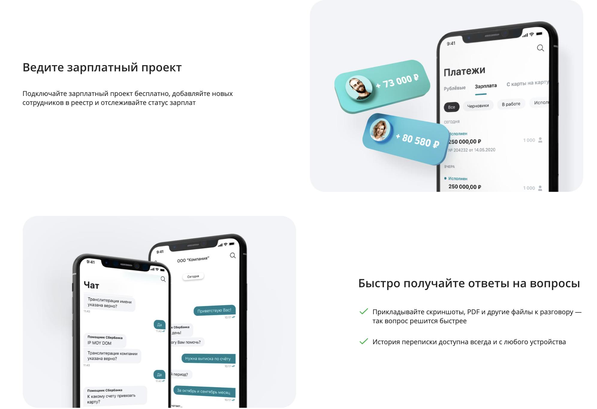 как установить приложение бизнес онлайн сбербанк на телефон