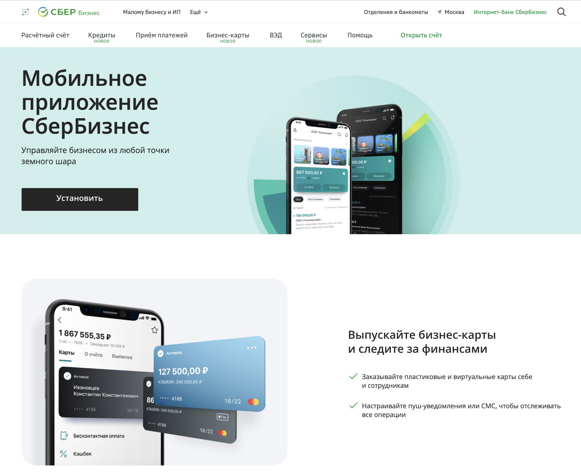 как установить бизнес онлайн сбербанк на телефон - скачать приложение