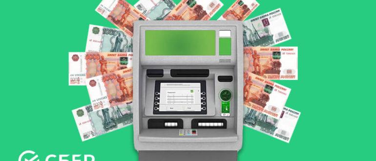как внести деньги на сбербанк бизнес