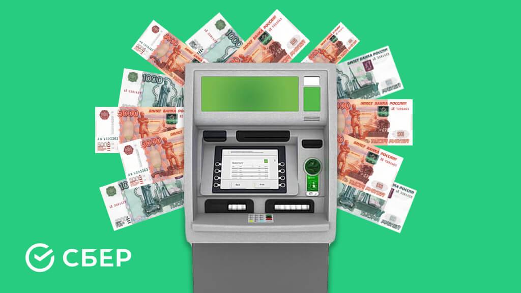 внос денен на сбербанк бизнес