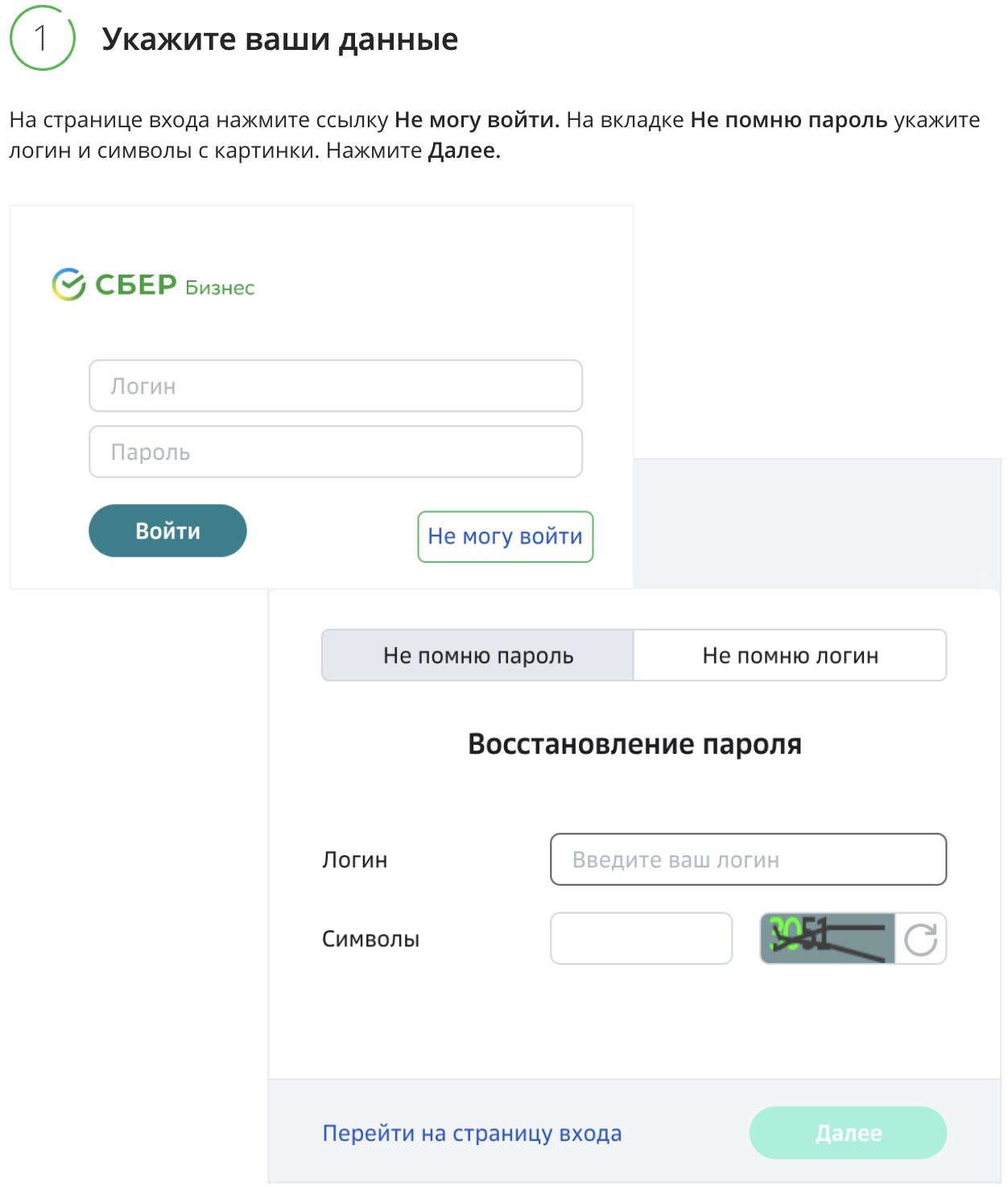 как восстановить если забыли пароль в сбербанк бизнес онлайн