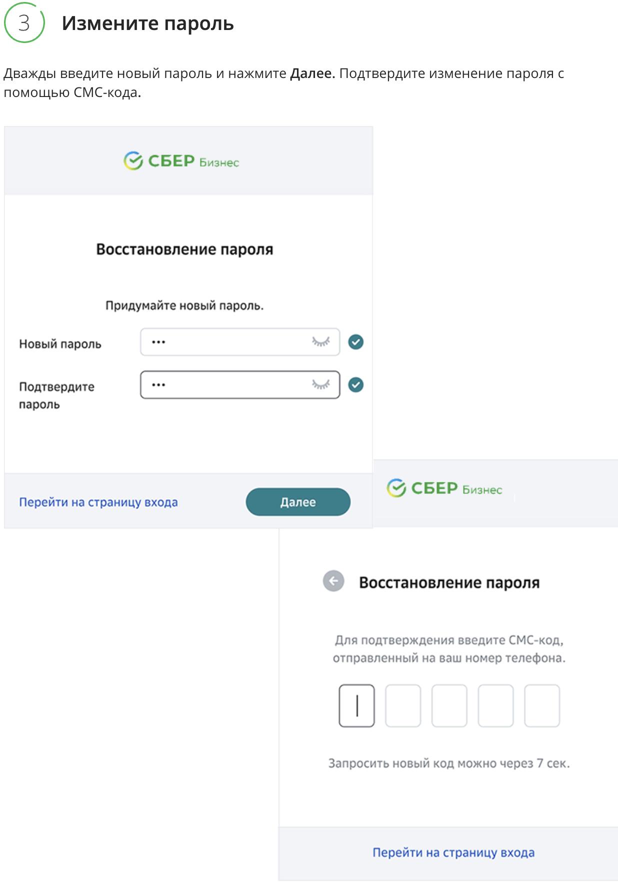 как восстановить , изменить пароль в сбербанк бизнес онлайн