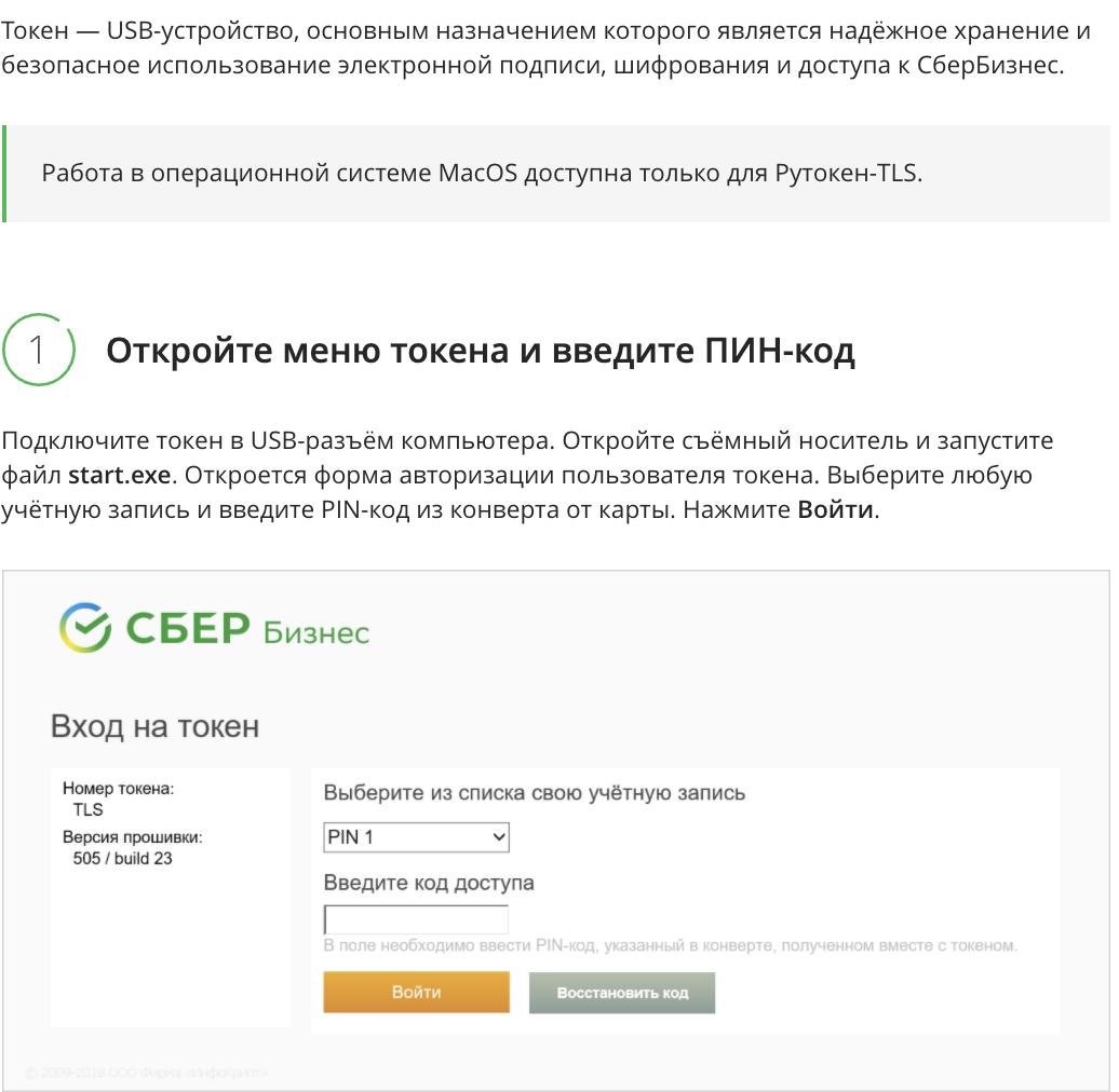 авторизация в сбербанк бизнес онлайн
